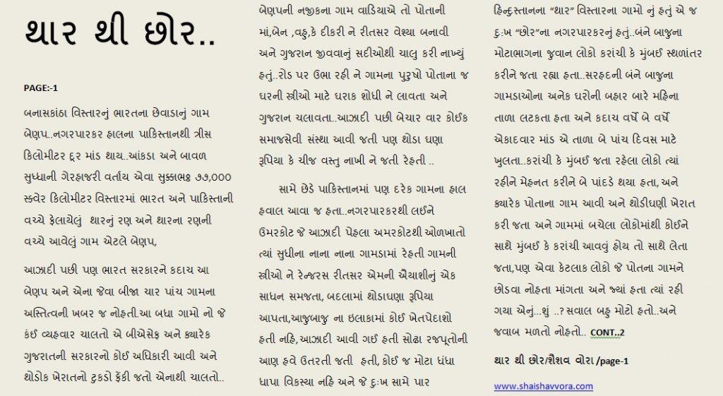 thar-1